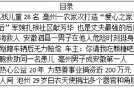 安徽暖新闻2月盘点:冬日里的暖心正能量