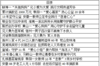 安徽暖新闻3月盘点:温暖三月天 传承真善美