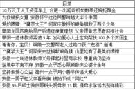 """安徽暖新闻10月盘点:爱的""""馈赠"""""""