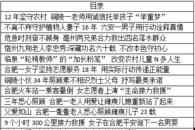 安徽暖新闻12月盘点:初心不改 抒写最美承诺