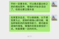 战疫安徽暖新闻|暖心!金银潭医院出院患者发来感谢信
