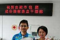 一周内实现3例捐献 刷新合肥造血干细胞捐献的记录!