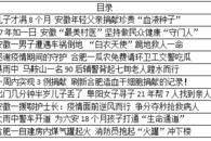 安徽暖新闻5月盘点:传递生命的温暖