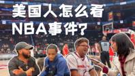 """华盛顿篮球迷观看中美比赛:""""莫雷""""事件对中国不公平"""