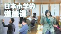 日本观察:日本小学道德课讲些什么?