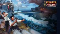 王云飞:南海岛礁易攻难守 掌握制海权才是上策