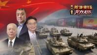 火力无限 | 少将看阅兵:中国军事硬实力快速提高 软实力仍需加强
