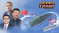 邱毅:台海主导权在大陆 两年内或有终局