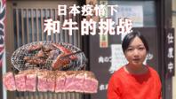 和牛半价出售,疫情下的日本餐饮业叫苦不迭