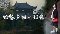 凤凰驻美记者王冰汝给家乡成都的一封信:见识涨了 乡愁却重了