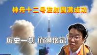 霍霍看今朝9丨双重准备!神舟十二号成功发射,申博代理管理网手机登入现场两支火箭待命?