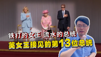 曹劼的英国Live8丨G7峰会落幕压轴戏 英国女王为何两次见拜登?