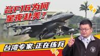 两岸防务评论 台军F16V当真能抗衡5代机?台专家:不能小觑!