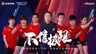 中国乒乓  不信极限