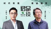 凤凰网《君品谈》|刘震云:我当作家是误入歧途