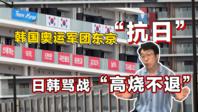 """侮辱性极强 伤害性更高 韩国奥运军团在东京挂""""抗日标语"""""""