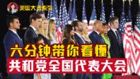 白宫千人大会见证特朗普接受总统提名,伊万卡为父实力站台
