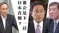 日本首相角逐最大黑马出现 菅义伟有望拜相