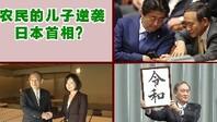 农民的儿子逆袭日本首相?菅义伟曾为拉选票走坏6双鞋