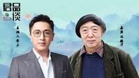 君品談   馮驥才:我很幸運,能和魯郭茅巴老曹這些優秀作家接起來
