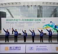 2018齐齐哈尔·丹顶鹤国际马拉松圆满成功!