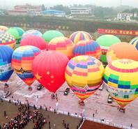 热气球飞跃蜀南竹海  60名飞行员空中决逐