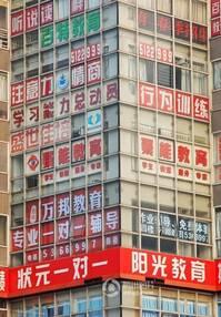 河南安阳现辅导班大楼 布满辅导班广告