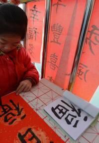 山西500名小学生同写春联迎农历新年(组图)
