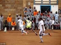 封禁之地的狂欢 肯尼亚监狱举行足球赛