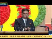 金正恩:朝鲜是负责任拥核国 不先使用核武