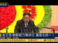 金正恩:朝鲜是负责任拥核国 不首先用核武