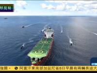 东盟联合军演总指挥:乐见中国参与本次演习