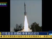 印度成功进行超音速反弹道导弹拦截试验
