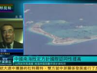 赵全胜:中国维护南海利益 需软硬兼施