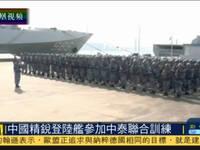 中国派出精锐登陆舰参加中泰海军联合训练
