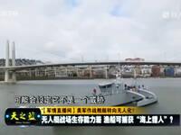 蓝云:美军将无人艇派往亚太 反潜目的明显