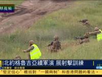 北约继续在格鲁吉亚举行军演 展示射击训练