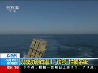 """以色列成功测试海上""""铁穹""""拦截系统"""