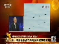 少将:歼-11带弹拦截美军机 但是导弹未瞄准