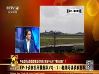 美机对华侦察最近距领海8公里 甚至在台湾降落