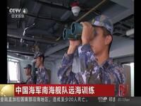 中国海军南海舰队远海训练