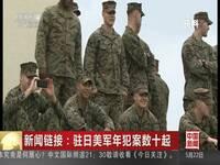 新闻链接:驻日美军年犯案数十起