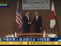 冲绳美军人员涉奸杀案 美防长卡特致歉
