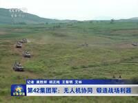 第42集团军:无人机协同 锻造战场利器