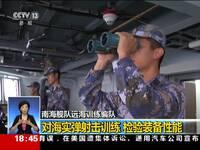 对海实弹射击训练 检验装备性能