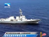 越南拟向美军开放岘港 美军将对南海成夹击之势