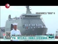 菲海军没有导弹 菲万吨军舰服役仍难敌导弹艇