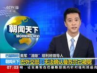 巴外交部:无法确认曼苏尔已被毙