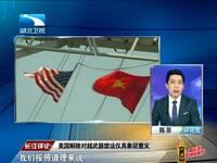 评:美国解除对越武器禁运仅具备象征意义