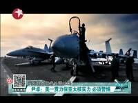 美国历史文件称保留将核武运入日本的权利
